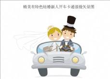 精美有特色结婚新人开车卡通浪漫