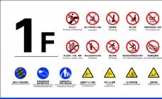 扶梯电梯安全标识