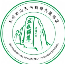 东岳泰山 五岳独尊 矢量手绘图