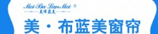 美布蓝美窗帘logo