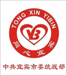 中共宜宾市委统战部logo