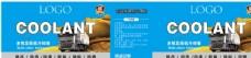 润滑油  防冻液  标签