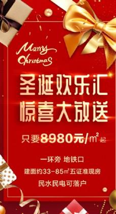 红色圣诞活动微信刷屏