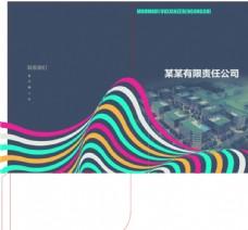 画册封面设计宣传册封面手册封面