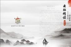 中国风作文封面
