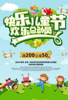 儿童乐园广告
