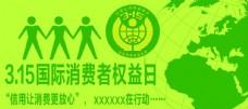 3.15国际消费者权益日