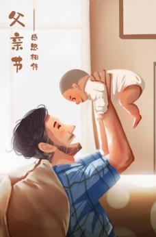 父亲节 海报