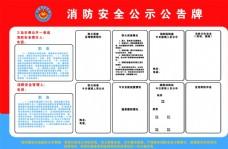 消防安全公示公告牌