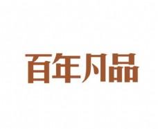 艺术字  LOGO  标志