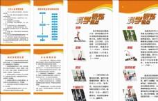 国民体质监测站管理制度