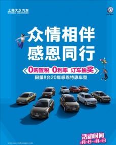 上海大众宣传海报