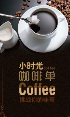 时尚咖啡海报