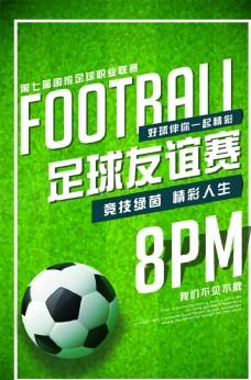 足球友谊赛宣传海报