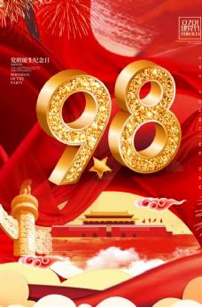 98建党节