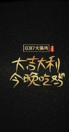 0317火锅鸡海报