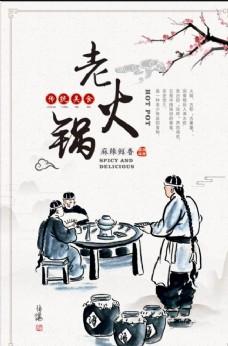 北京老火锅