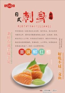 三文鱼刺身海报
