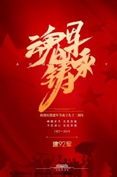 大气红色军魂永驻建军节宣传海报