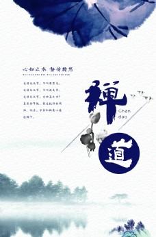 国学传统海报设计