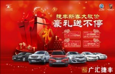 红色新春汽车背景