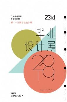 简约清新时尚毕业设计展海报