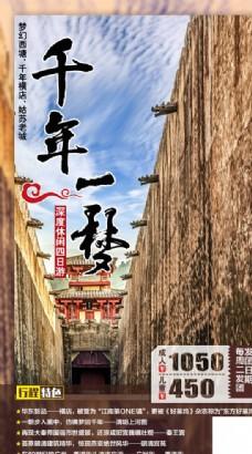 江南横店旅游海报