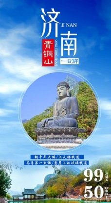 济南青铜山