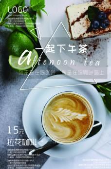 休闲下午茶卡布奇诺咖啡海报
