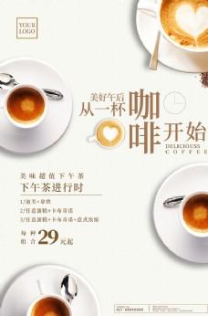下午茶咖啡海报