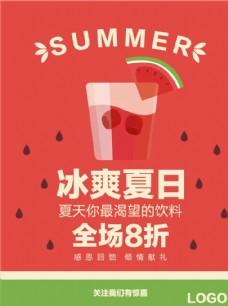 简约果汁饮料海报设计