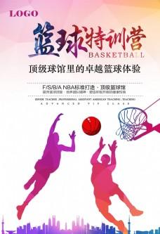 篮球特训营招生海报