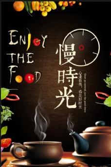 茶餐厅海报