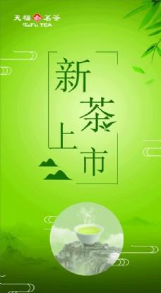 天福茗茶海报