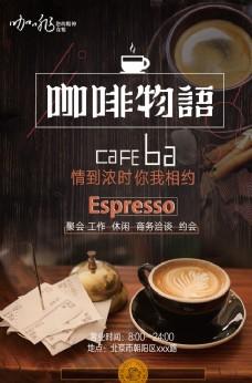 咖啡物语海报