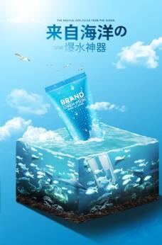 水立方 化妆品海报
