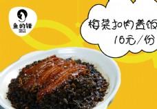 梅菜扣肉  鱼的错
