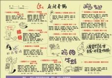 麻辣香锅点菜单