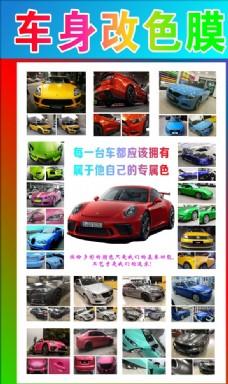 车身改色膜 汽车用品