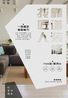 家居装修海报宣传单