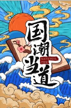 国潮高端中国风卡通插画海报