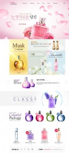 化妆品详情 化妆品网站 美妆