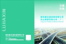 画册封面 交通设施