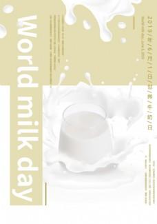 世界牛奶日