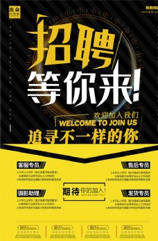 黑黄拼接招聘海报