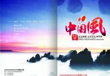 整套中国风企业画册