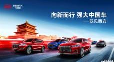 比亚迪强大中国车