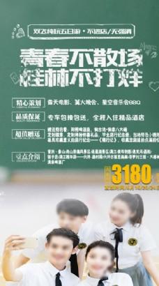 桂林毕业旅游