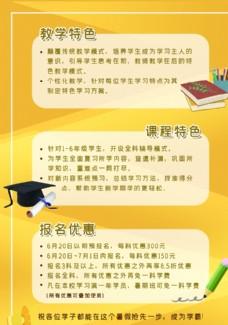 小学暑假班宣传单反