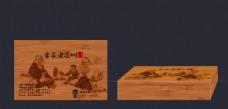茶叶竹盒包装